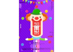紫色系愚人节海报 (8)