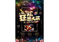 紫色系愚人节海报 (9)