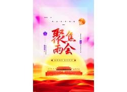 2019两会海报模板 (14)