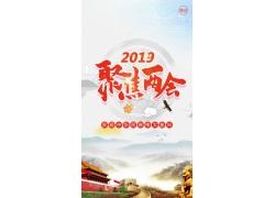 2019两会海报模板 (15)
