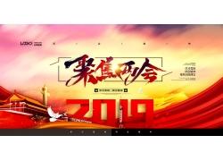 2019两会展板模板(5)