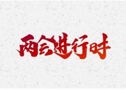 两会艺术字 (1)