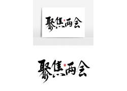 两会艺术字 (5)