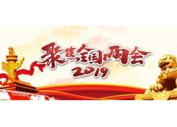 2019两会素材 公众号封面图模板 (6)
