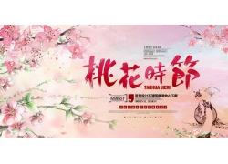 桃花节海报 (15)