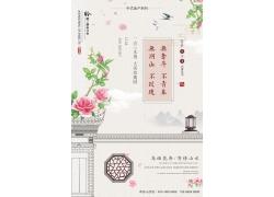 花朵中式建筑中国风海报
