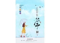 小清新谷雨海报