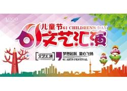 六一儿童节背景 六一舞台背景