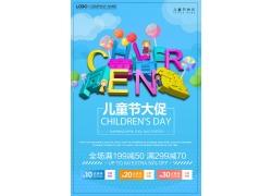 六一儿童节海报 (11)