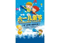 六一儿童节海报 (2)