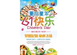 六一儿童节海报 (27)