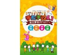 六一儿童节海报 (30)