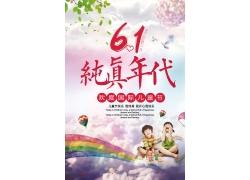 六一儿童节海报 (4)