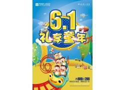 六一儿童节海报 (43)