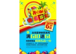 六一儿童节海报 (45)