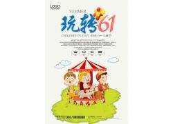 六一儿童节海报 (46)