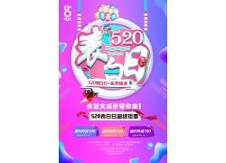 520表白日 白色情人节宣传海报