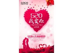 红色520情人节海报