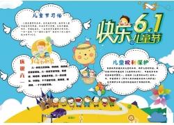儿童节小报模板 六一儿童节小报模板