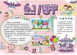 儿童节小报模板 六一儿童节小报 (15)