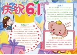 庆祝61儿童节小报模板 六一儿童节小报