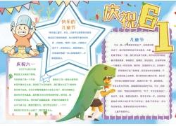 庆祝61儿童节小报模板 六一儿童节黑板报