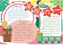 庆祝六一儿童节小报模板