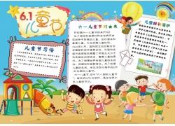 儿童节小报模板 六一儿童节小报 (6)