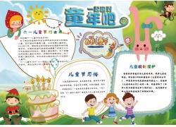 儿童节小报模板 六一儿童节小报 (7)