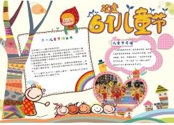 儿童节小报模板 六一儿童节小报 (8)