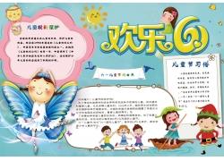 儿童节小报模板 六一儿童节小报 (9)