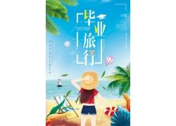 卡通文艺风毕业旅行海报 (1)
