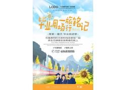 毕业旅行旅游宣传广告 (1)