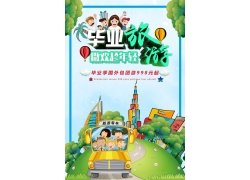 毕业旅行旅游宣传广告 (10)