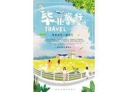 卡通文艺风毕业旅行海报 (11)
