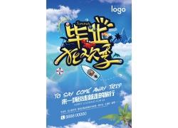 毕业旅行旅游宣传广告 (11)