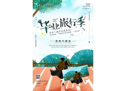 卡通文艺风毕业旅行海报 (12)