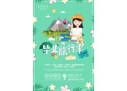 毕业旅行旅游宣传广告 (2)