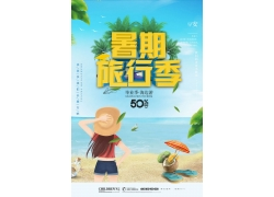 卡通文艺风毕业旅行海报 (13)