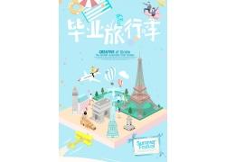 卡通文艺风毕业旅行海报 (14)