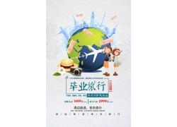 毕业旅行旅游宣传广告 (4)