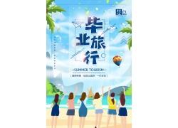 卡通文艺风毕业旅行海报 (15)