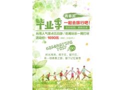 毕业旅行旅游宣传广告 (5)