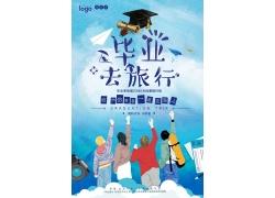 卡通文艺风毕业旅行海报 (16)