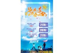 毕业旅行旅游宣传广告 (6)