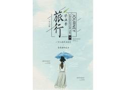 卡通文艺风毕业旅行海报 (17)