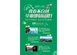 毕业旅行旅游宣传广告 (7)