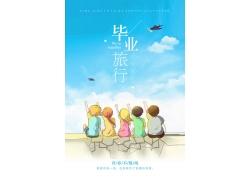 卡通文艺风毕业旅行海报 (18)
