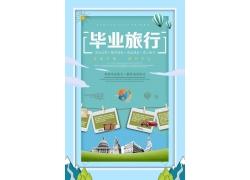 毕业旅行旅游宣传广告 (8)