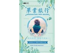 卡通文艺风毕业旅行海报 (19)